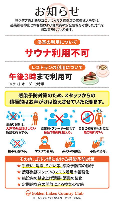 最新 ウイルス 者 栃木 情報 感染 コロナ 県 新型コロナウイルス関連感染症に係る情報の掲載